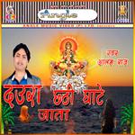 Daura Chathi Ghate Jata songs
