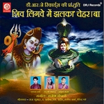 Shiv Lingve Mein Jhalkat Chera Ba songs