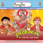 Durga Devi Namo Namah