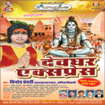 Devghar Express songs