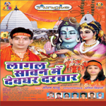 Lagal Sawan Mein Devghar Darbar songs