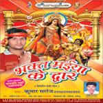 Bhagt Maiya Ke Dwar songs