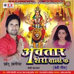 Avtar Sherawali Ke songs