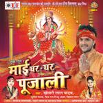 Mai Ghar Ghar Pujali songs