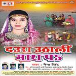 Daura Uthali Math Pa songs