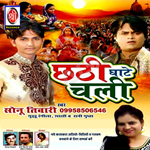 Chathe Ghate Chalin songs
