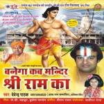 Banega Kab Mandir Shri Raam Ka songs