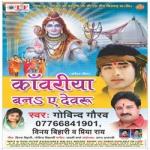 Kanwariya Bna Ye Devru songs