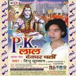 P K Lala Devghar Chali songs