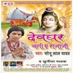 Devghar Chali A Raja Ji songs