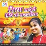 Siya Kaili Chhath Ke Baratiye songs