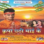 Kripa Chathi Mai Ke songs