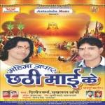 Mahima Apar Chaithi Mai Ke songs