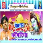 Devghar Mein Aayil Baa Kanwariya