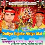 Doliya Sajake Ahiye Mai songs