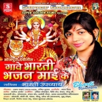 Gaave Bharti Bhajan Mai Ke songs