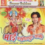 Mai Bakhorapur Wali songs