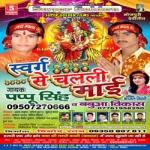 Swarg Se Chalali Mai songs