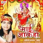 A Maai Aawa Ho songs