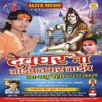 Devghar Na Jaib Ta Mar Jaib songs
