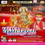 Chalal Kamleshwa Bakhorapur Dham songs