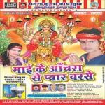 Mai Ke Achra Se Pyar Barse songs