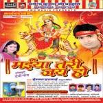 Maiya Teri Jai Ho songs