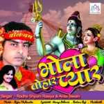 Bhola Tohar Pyar songs