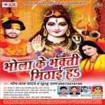 Bhola Ke Bhakti Mithai Ha songs