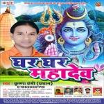 Ghar Ghar Mahadev songs