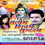 Satyam Shivam Sundram songs