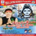 Apple Ke Sevan Kari Ae Bhola Bhangiya Chhodi songs