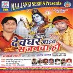 Devghar Jaib Sajanava Ho songs