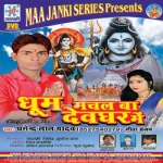 Dhoom Machal Ba Devghar Me songs