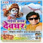 Saiyan Chalab Devghar songs