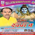 Hola Pujan Devghar Me songs