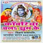 Kawariya Chala Jhum Ke songs