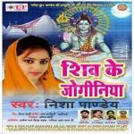 Shiv Ke Joginiya songs