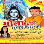 Bhola Dihee Chhappar Faar Ke songs