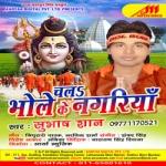 Chala Bhole Ke Nagariya songs