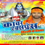 Kanwar Express songs