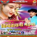 Daya Ka Da Vindhyawasni Maiya songs