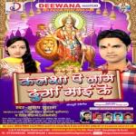 Kalasha Pe Naam Durga Mai Ke songs