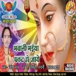 Bhawani Maiya Prakat Ho Jaye songs