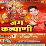 Jag Kalyani songs