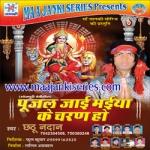 Pujal Jai Maiya Ke Charan Ho songs
