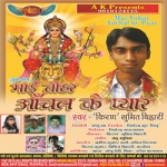 Mai Tohar Anchal Ke Pyar songs