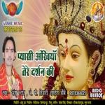 Pyasi Ankhiyan Tere Darshan Ki songs