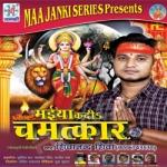 Maiya Kadi Chamatkar songs