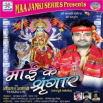 Mai Ke Shingar songs